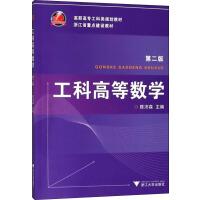 工科高等数学 第2版 浙江大学出版社