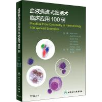 血液病流式细胞术临床应用100例 人民卫生出版社
