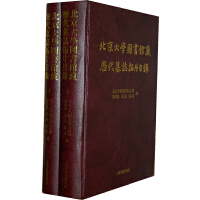 北京大学图书馆藏历代墓志拓片目录 (全二册)