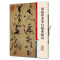 黄庭坚书李白忆旧游诗(彩色放大本中国著名碑帖・第三集)