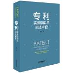 专利实务指南与司法审查