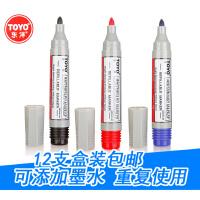 包邮!TOYO东洋WB-520可添加水白板笔可擦水性白板笔 添加墨水重复使用