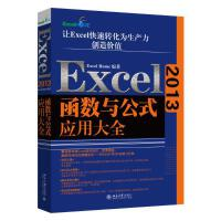Excel2013函数与公式应用大全 北京大学出版社