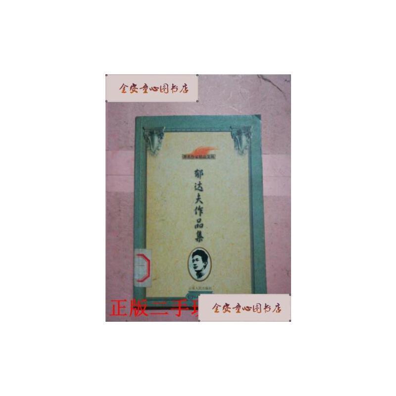 【旧书二手书9成新】郁达夫作品集【原版】