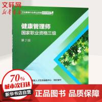 健康管理师 国家职业资格三级 第2版 人民卫生出版社