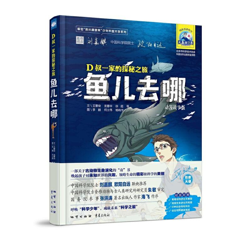鱼儿去哪 获2018年自然资源部优秀科普图书!中国科学院院士刘嘉麒、欧阳自远推荐。★形象大使邢立达