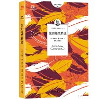 蒙田随笔精选 (2018全新修订版,法语直译,教育部推荐读物。)