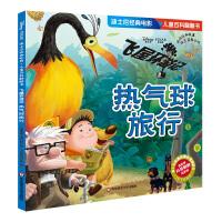 迪士尼经典电影 儿童百科翻翻书:飞屋环游记――热气球旅行