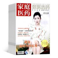 家庭医药(就医选药)杂志 医药健康期刊杂志图书2018年8月起订全年杂志订阅 杂志铺