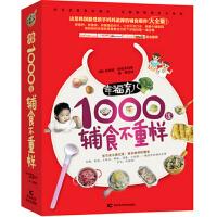 幸福育儿:1000道辅食不重样