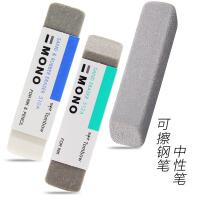 日本蜻蜓ES-510A /两面磨砂橡皮擦 可擦钢笔中性笔/铅笔适用