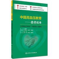 中国高血压教育:患者读本 王文 主编