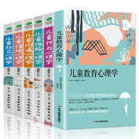 儿童心理学儿童教育心理学书籍行为发展沟通和性格情绪心理学全套6册如何说孩子才会听 教育孩子的书籍育儿书籍父母必读幼儿心