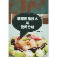 潮菜制作技术与营养分析 暨南大学出版社