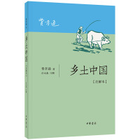 乡土中国(注解本) 中华书局