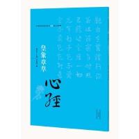 中国历代书法名家写心经放大本系列 皇象章草《心经》