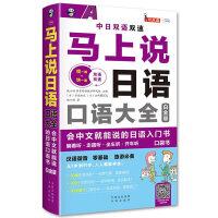 马上说日语口语大全 会中文就能说的日语入门书 白金版