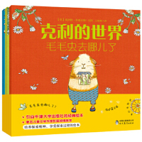 新书--3-6岁儿童绘本故事书(全3册) 克利的世界:毛毛虫去哪儿了/保护蒲公英/环保自行车 978751064331