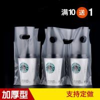 奶茶袋打包袋外卖袋子杯袋包装咖啡袋手提塑料袋定做单双杯袋 单杯24cm 450ml左右