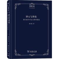 译介学概论 商务印书馆