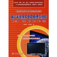 国产彩电保护电路原理与维修 第一分册 长虹 厦华 海尔 福日 北京 (新型彩电保护电路维修实用技术丛书)