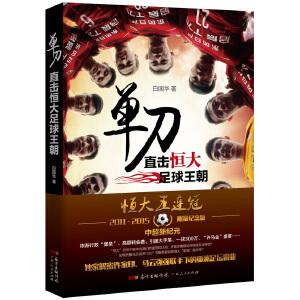 单刀:直击恒大足球王朝(限量纪念版)
