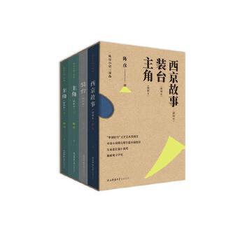 陈彦小说三部曲:《西京故事》《装台》《主角》(插图本)(套装共4册)