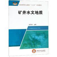 矿井水文地质 中国矿业大学出版社