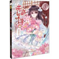 赤色四叶草 1 上海远东出版社