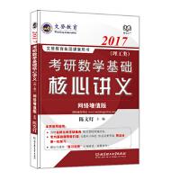 2017-考研数学基础核心讲义(理工类)