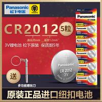 松下CR2012纽扣电池3V锂 三菱I 2012 miev10 智能电子原装遥控器汽车钥匙 卡西欧shn 4016d手