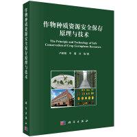 作物种质资源安全保存原理与技术