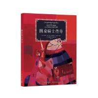 《圆桌骑士传奇》传说中的英雄,传奇的功业与情仇,12岁以上历史读本 青少年课外阅读经典文学故事书