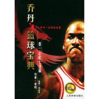 乔丹篮球宝典 卷一 彩虹七剑篇 肯特,郑旭宏 绘图 9787500923817