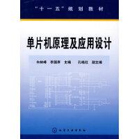 单片机原理及应用设计(白林峰)