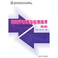 密码学原理及应用技术(第2版)(21世纪高等学校信息安全专业规划教材)