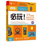 必玩!77款激发游戏设计师创造力的游戏(全彩)