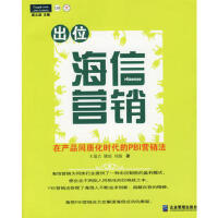 【二手书9成新】 出位海信营销(第二版):在产品同质化时代的PBI营销法 王瑞吉 9787801479402