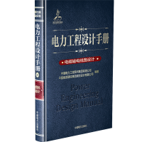 电缆输电线路设计/电力工程设计手册 中国电力出版社