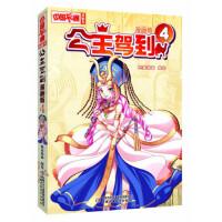 中国卡通漫画书:公主驾到4(漫画版) 9787514830583
