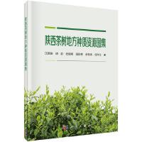 【按需印刷】-陕西茶树地方种质资源图集