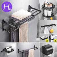 免打孔欧式毛巾架浴巾架太空铝黑色卫生间置物架壁挂浴室挂件套装