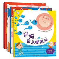 全4册影响孩子一生的自我意识养成3-4-5-6周岁儿童科普宝宝书籍幼儿性教育启蒙绘本男孩女孩早教故事书小威向前冲妈妈我