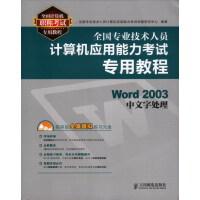 全国专业技术人员计算机应用能力专用教程――Word 2003中文字处理(职称计算机考试专用,附赠智能题库与动画示范操作