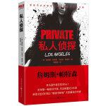 """私人侦探PRIVATE系列:私人侦探(詹姆斯笔下的《私人侦探》杰克o摩根与我们身处同一时代,堪称""""福尔摩斯和邦德的完美"""