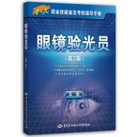 眼镜验光员(五级)第2版――1+X职业技能鉴定考核指导手册