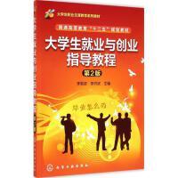大学生就业与创业指导教程(第2版) 李晓波,李洪波 主编