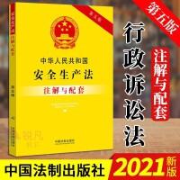 中华人民共和国行政诉讼法注解与配套(第五版)2021新版 中国法制出版社
