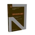 核能与核技术出版工程:最新核燃料循环