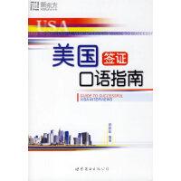 美国签证口语指南(赠MP3光盘)――新东方大愚英语学习丛书